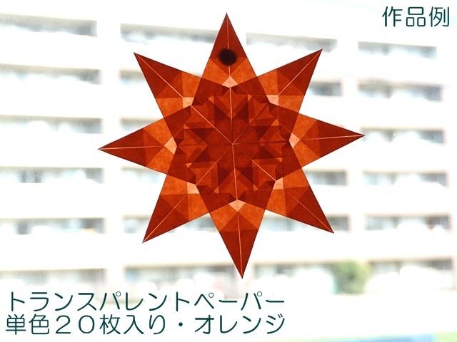 【020-41】トランスパレントペーパー/単色25枚入/35×25cm/オレンジ