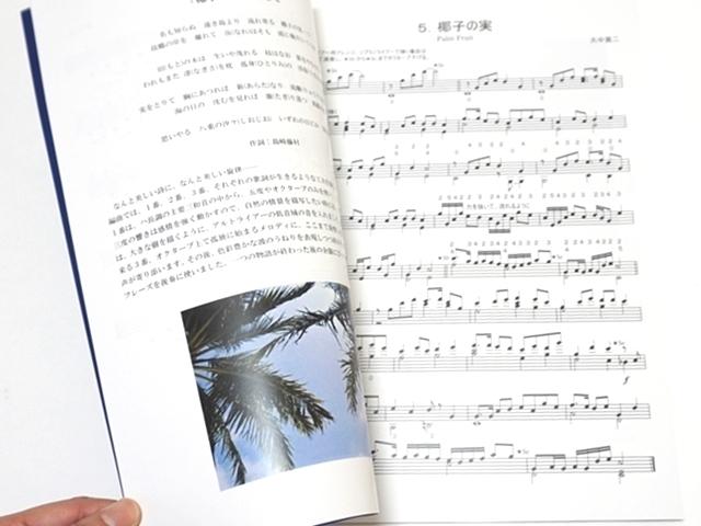 工藤咲良さん楽譜