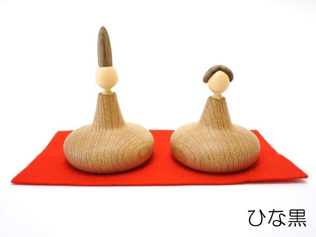 【194-D】三浦木地/ひな人形/ひな黒