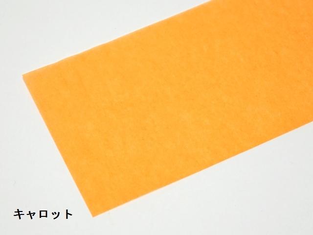 【1079】新色ローズウィンドウペーパー/単色20枚入/大サイズ/キャロット