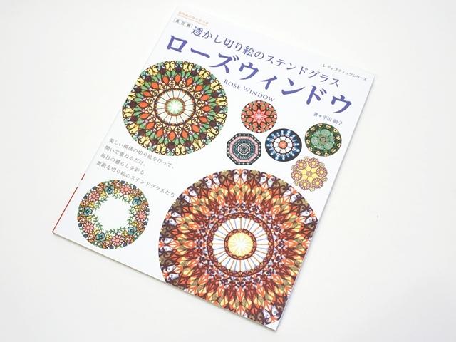 【770】(改訂版)透かし切り絵のステンドグラス ローズウィンドウ