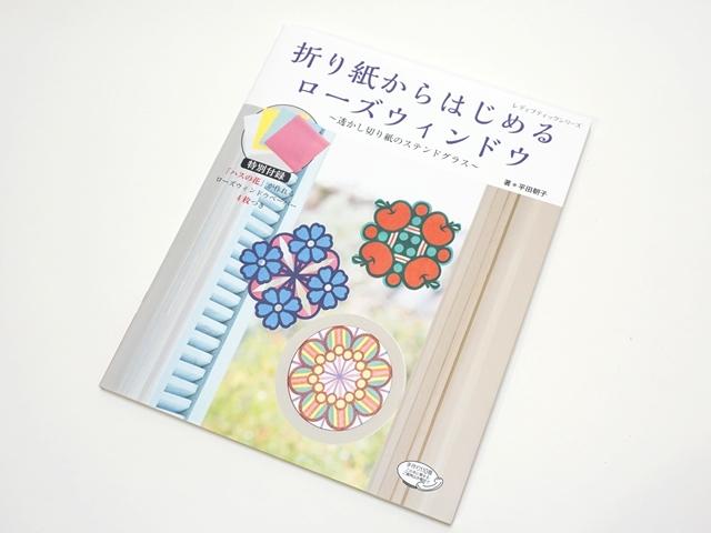 【1078】折り紙からはじめるローズウィンドウ~透かし切り紙のステンドグラス