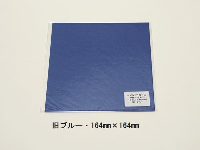 【934-24】★ローズウィンドウペーパー/単色20枚入/小/旧ブルー/在庫限り