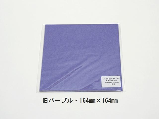 【934-24】★ローズウィンドウペーパー/単色20枚入/小/旧パープル/在庫限り