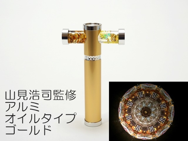 山見浩司監修/アルミオイルタイプ万華鏡/ゴールド