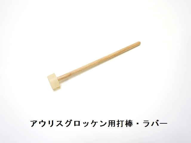 【1110】アウリスグロッケン/追加用打棒/ラバー