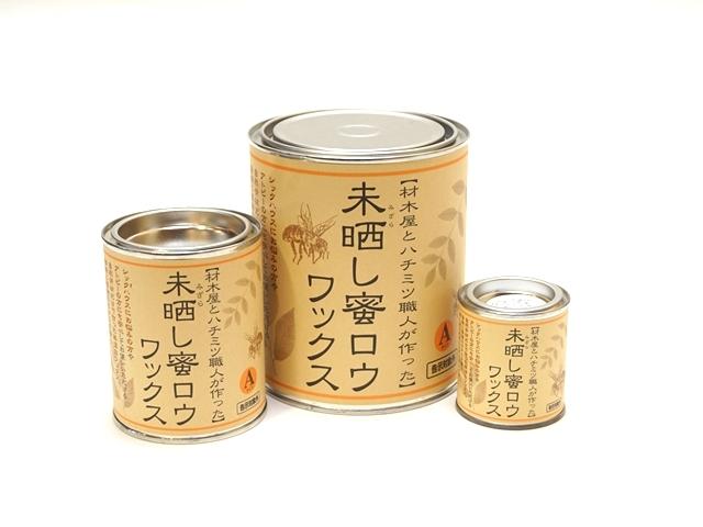 【1119】未晒し蜜ロウワックス/みつろうオイル