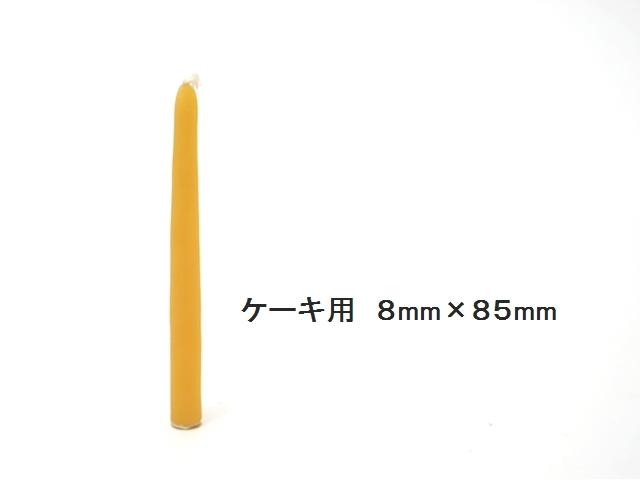 【109-M】Weckelweiler/蜜蝋ロウソク・ケーキ用8×85mm(1本)ミツロウ/みつろう