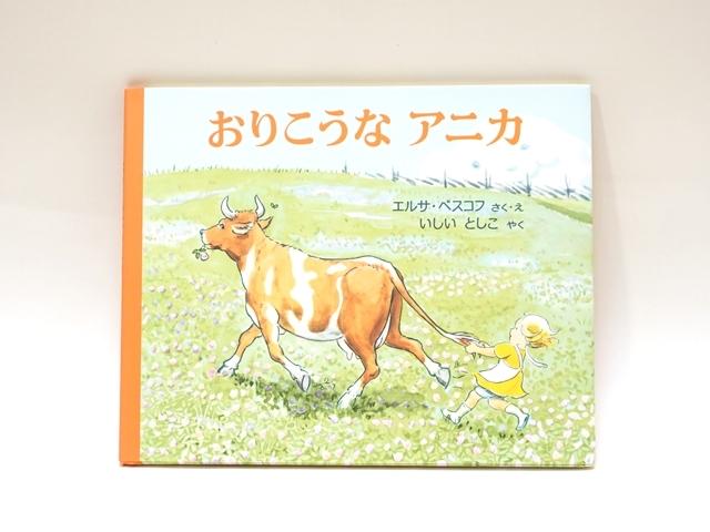 【1126】おりこうなアニカ/エルサ・ベスコフ作・絵/いしいとしこ訳/福音館書店
