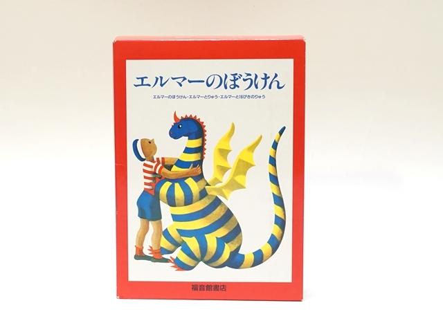 【1123】エルマーのぼうけん全3冊//福音館書店