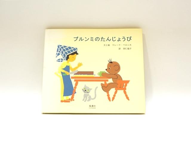 特価【1122】ブルンミのたんじょうび/マレーク・ベロニカ/羽仁協子/風濤社