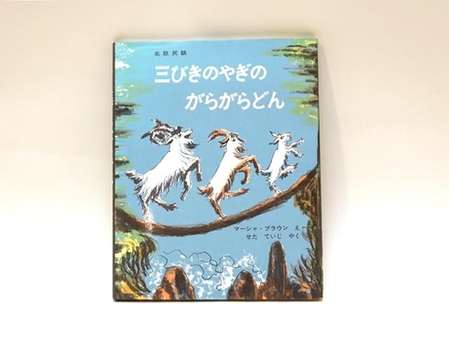 【1121】三びきのやぎのがらがらどん/マーシャ・ブラウン/せたていじ/福音館書店