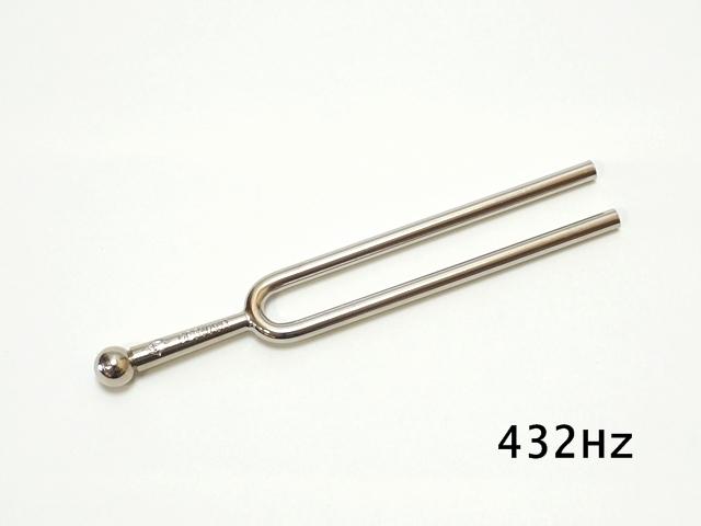 【1139】音叉/432Hz/Wittner