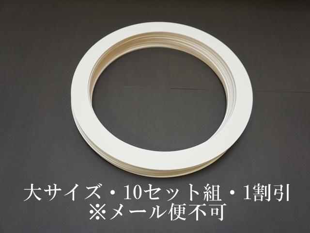【765-J】ローズウィンドウ枠/内径23cm/大/★10セット組★