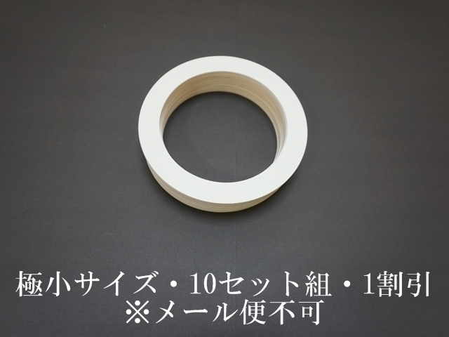 【765-M】ローズウィンドウ枠/内径11cm/極小/★10セット組★【メール便不可】