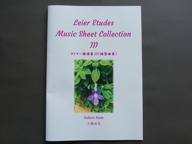 工藤咲良さんの楽譜3