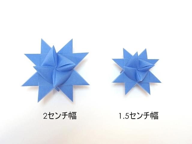 フレーベルの星 パープルブルーサイズ比較
