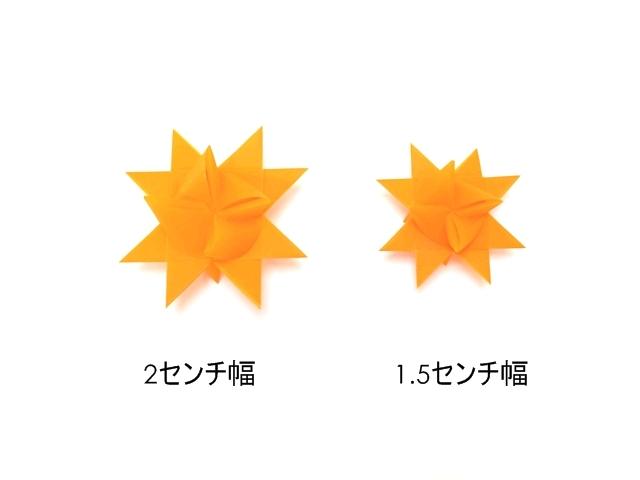 フレーベルの星 オレンジサイズ比較