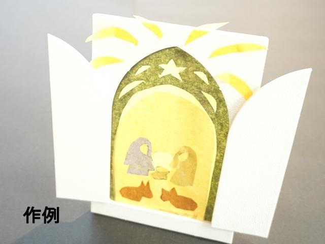 ローズウィンドウ枠ハガキ舟形扉付き4