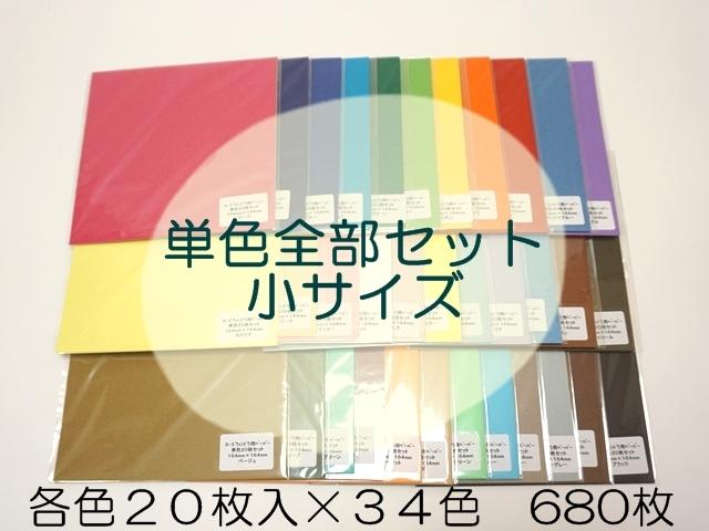 【1171】単色全部セット(小)/ローズウィンドウペーパー/ 単色20枚入×34色=680枚セット/164×164mm