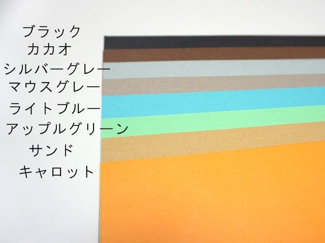 ローズウィンドウペーパー8色24枚入りセット・色一覧表
