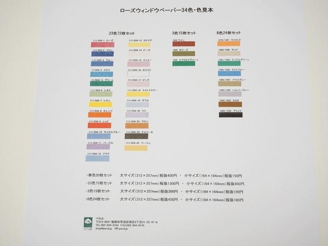 ローズウィンドウペーパー全34色色見本表