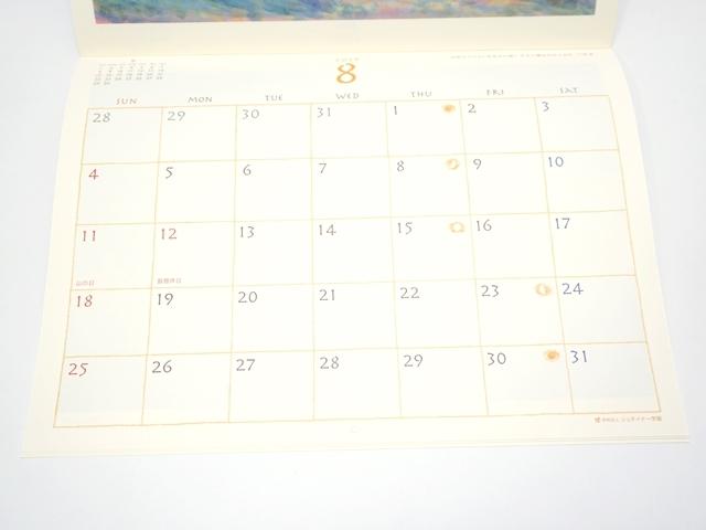 シュタイナー学園カレンダー2019