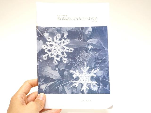 雪の結晶キット