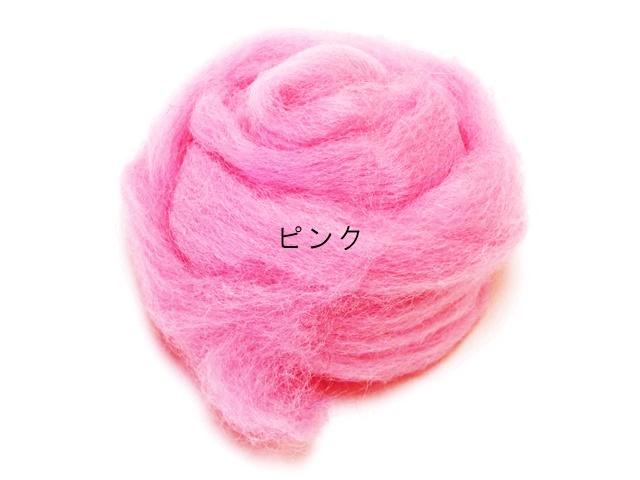 羊毛12色セット