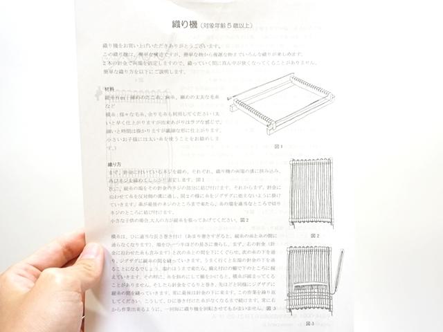 織り機の説明書・表
