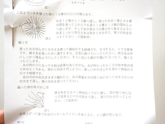 円形織り機の説明書・下部