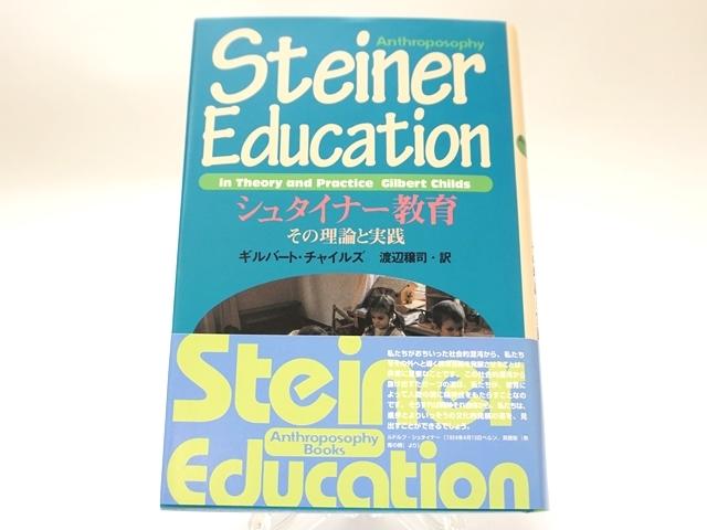 シュタイナー教育・その理論と実践