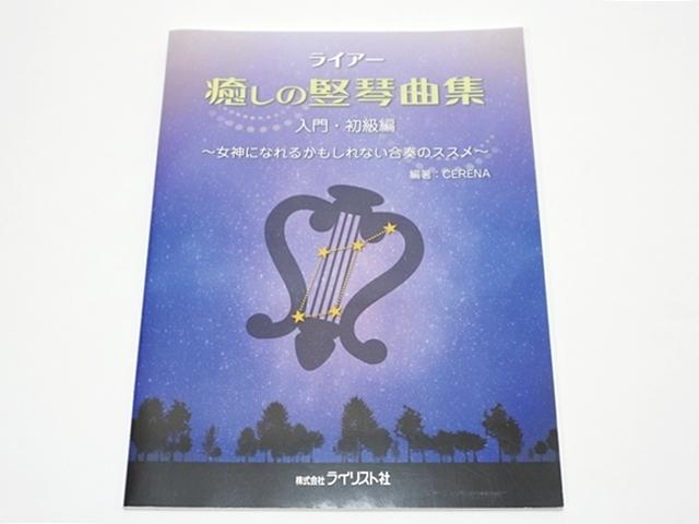 癒しの竪琴曲集1