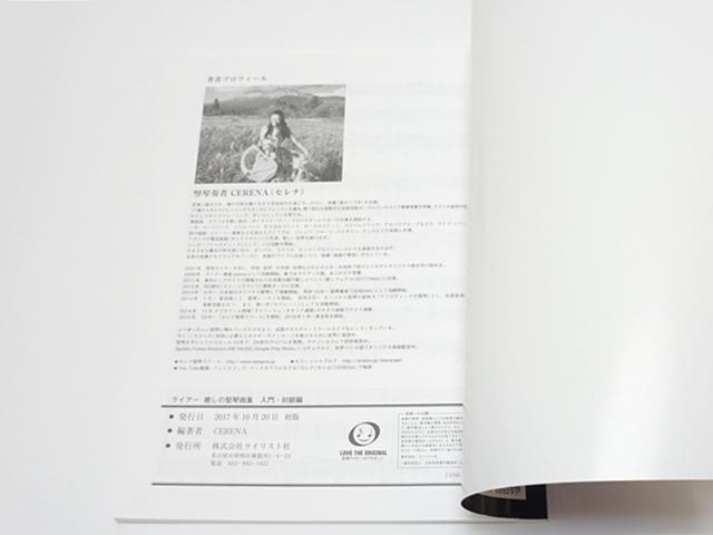 癒しの竪琴曲集3