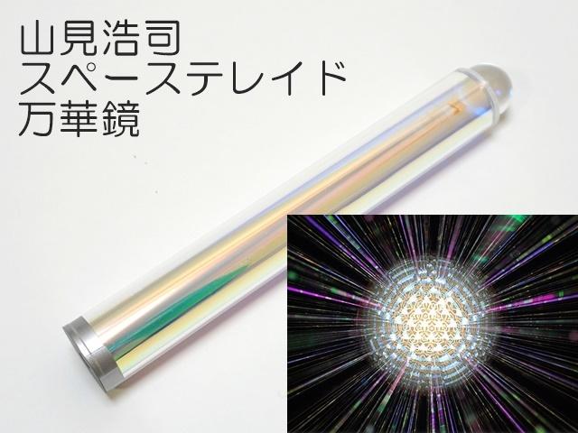 山見浩司/スペーステレイド/万華鏡