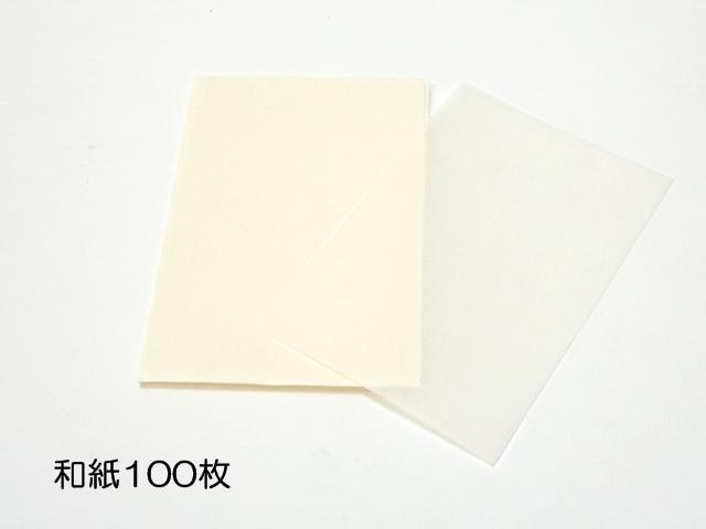 和紙染めセット5