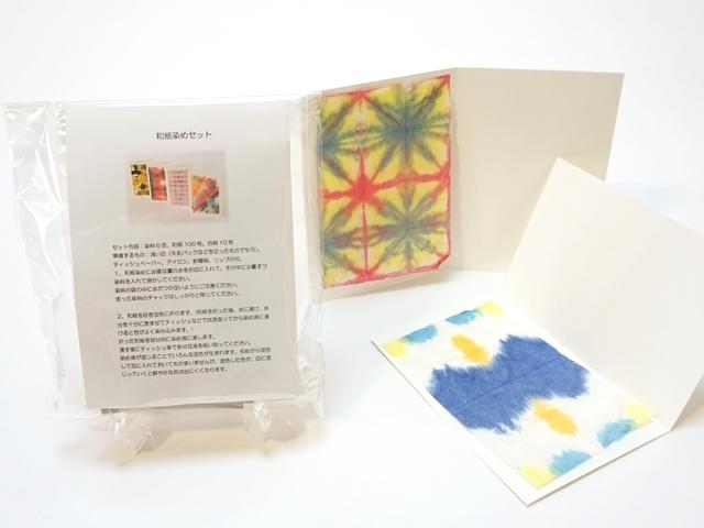 和紙染めセット2