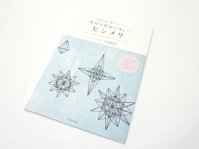 幾何学模様の美しいヒンメリ2-1