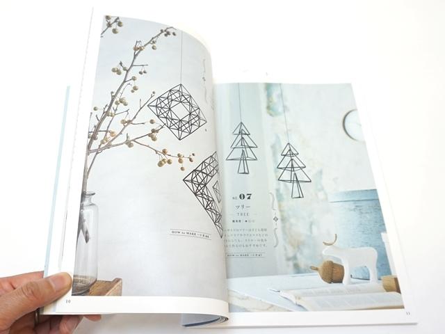 幾何学模様の美しいヒンメリ2-3