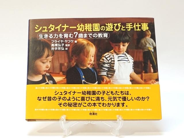幼稚園と遊びと手仕事