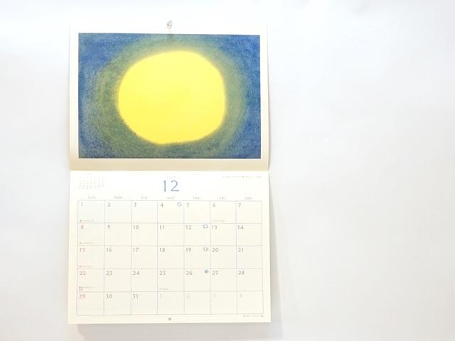 シュタイナー学園カレンダー2020-3