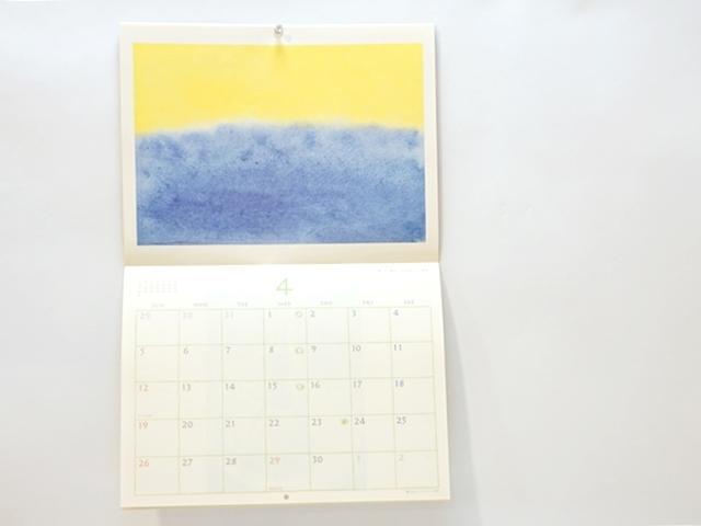 シュタイナー学園カレンダー2020-7