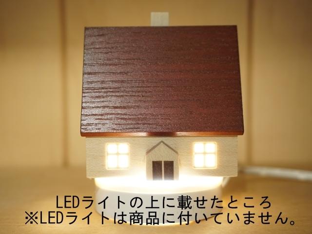 アルビンプライスラー木の家LED