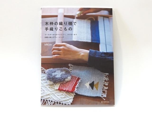 木枠の織り機で手織り小物