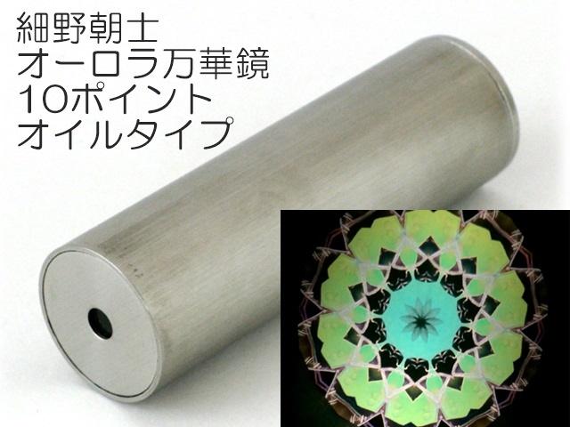 細野朝士/オーロラ万華鏡10ポイントオイルタイプ