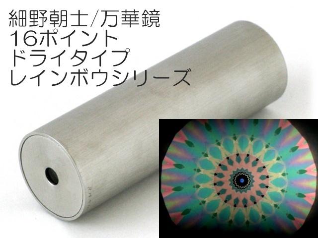 細野朝士/万華鏡16ポイントドライタイプ/レインボウシリーズ