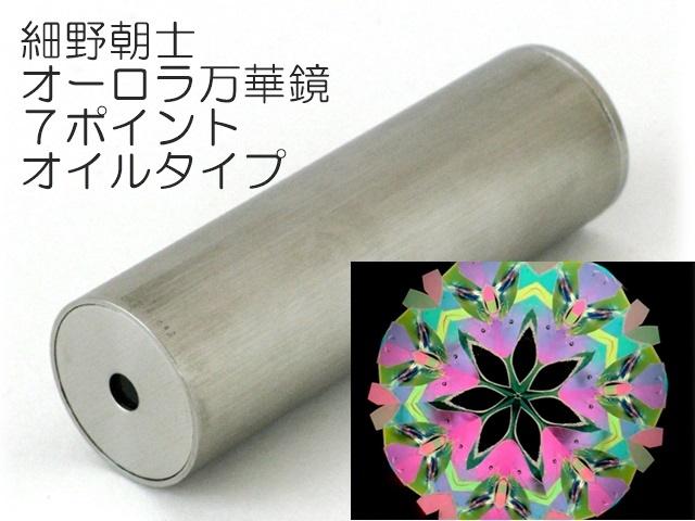細野朝士/オーロラ万華鏡7ポイントオイルタイプ