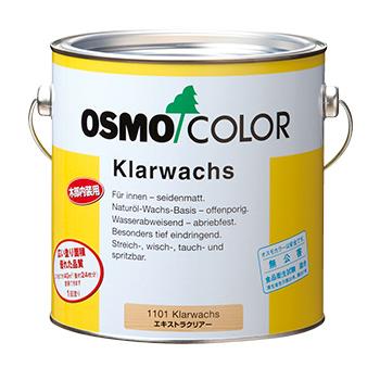 【478】OSMO/オスモカラー/木材用オイル/1101エキストラクリアー
