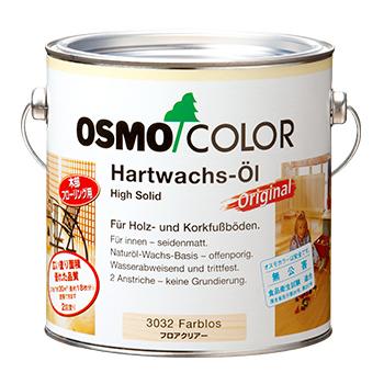 【478】OSMO/オスモカラー/木材用オイル/3032 フロアクリアー