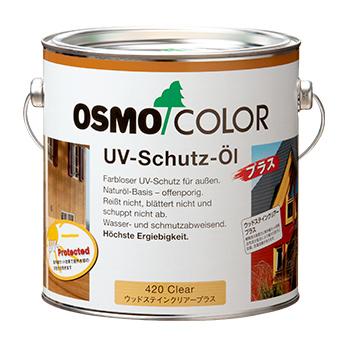 【478】OSMO/オスモカラー/木材用オイル/420 外装用クリアー/ウッドステイン/クリアープラス